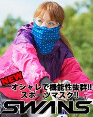 中国大気汚染対策の決定版マスク!これは必需品です。【SWANS / スワンズ】SSM-003[スポーツマ...