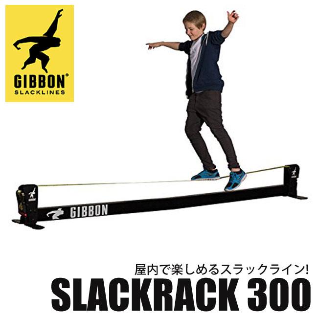 スラックライン GIBBON ギボン SlackRack 300《4mライン付属》スラックラックSLACKLINE 綱渡り バランストレーニング オフトレ [送料無料対象外] 【10P】 3tz:HOOD