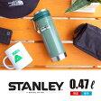 フレンチプレス スタンレー STANLEY 【VACUUM TRAVEL/FRENCH PRESS】[0.47L] 水筒 真空ワンハンドマグ 保温 保冷 0.47リットル アウトドア キャンプ マグ ギフト