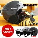 スワンズ スキー ヘルメット スワンズ SWANS H-45R エントリーモデル スノーボード スノボ フリーライド helme ]【WK】の商品画像