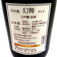川中島幻舞大吟醸premium1800ml(かわなかじま・げんぶ)