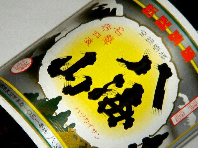 【代引手数料・ セット】日本酒 新潟県の地酒『八海山 清酒 1800ml3本&雪中梅 1800ml3本 6本セット』 お歳暮・お年賀・お中元・ 敬老の日ギフト・内祝・お誕生日・お祝・のし対応
