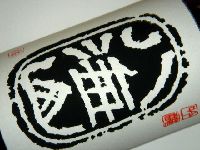 八海山 吟醸酒 1800ml(日本酒 八海山 普通酒 八海山 八海醸造 新潟 お中元)