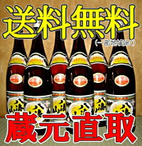 【代引手数料無料】(日本酒6本)新潟県の地酒『八海山清酒1800ml6本セッット』八海醸造一升瓶(1.8L)八海山1800サイズ