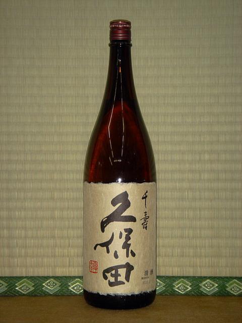 久保田 千寿 吟醸 1800ml【新潟県:中部/日本酒】