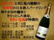 【永井酒造】スパークリング日本酒 水芭蕉 ピュア(MIZUBASHO PURE)720ml瓶内二次発酵 (群馬県産地酒・川場村)