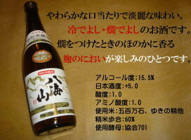 八海山特別本醸造