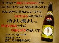 越乃寒梅特別本醸造720ml