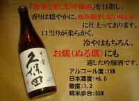 久保田千寿・吟醸720ml