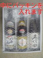 『越乃寒梅(別撰)・八海山(本醸造)・久保田(千寿)』720mlパッキン