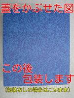 『越乃寒梅(別撰)・八海山(本醸造)・久保田(千寿)』720ml箱詰