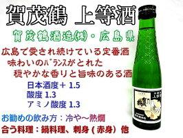 全国飲み比べセット180ml×10本セット賀茂鶴