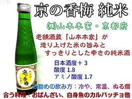 全国飲み比べセット180ml×10本セット京の香梅