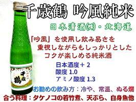 全国飲み比べセット180ml×10本セット千歳鶴