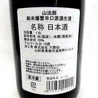 山法師純米爆雷辛口生原酒1800ml【要冷蔵】【クール便】