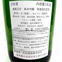 雄東政宗純米吟醸夢ささら無濾過生原酒1800ml(R2BY)【要冷蔵】【クール便】