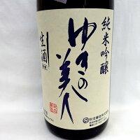 ゆきの美人純米吟醸1800mlラベル