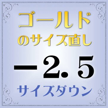 ゴールド指輪 サイズ直し代金−2.5【基本料金¥1,620-】(ring-g25d) ※当店で指輪をご購入の際にご利用ください。※(ring-g25d) ※当店で指輪をご購入の際にご利用ください。※