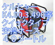 40メートル ケルヒャー互換交換用 両端クイックタイプ 高圧洗浄機ホース リール巻 karcher K3.200 K4.00 K3.490 K5.600 K2.900サイレント ベランダクリーナー