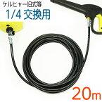 【20M】 ケルヒャー Kシリーズフックタイプ互換交換用 高圧洗浄機ホース