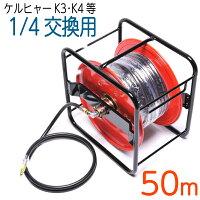 ケルヒャー互換交換用両端クイックタイプ高圧洗浄機ホースkarcherK3.200K4.00K3.490K5.600K2.900サイレントベランダクリーナーリール巻