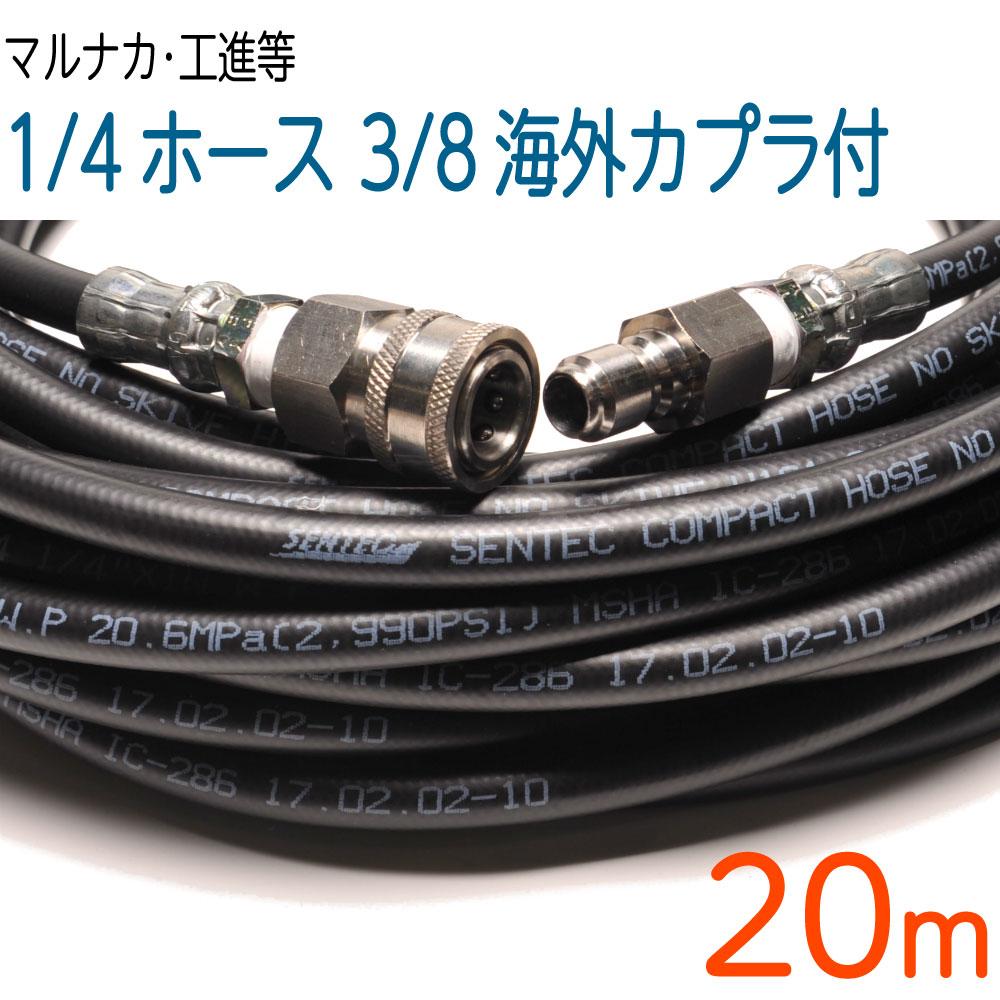 【20M】3/8海外カプラー付 1/4(2分)ホース