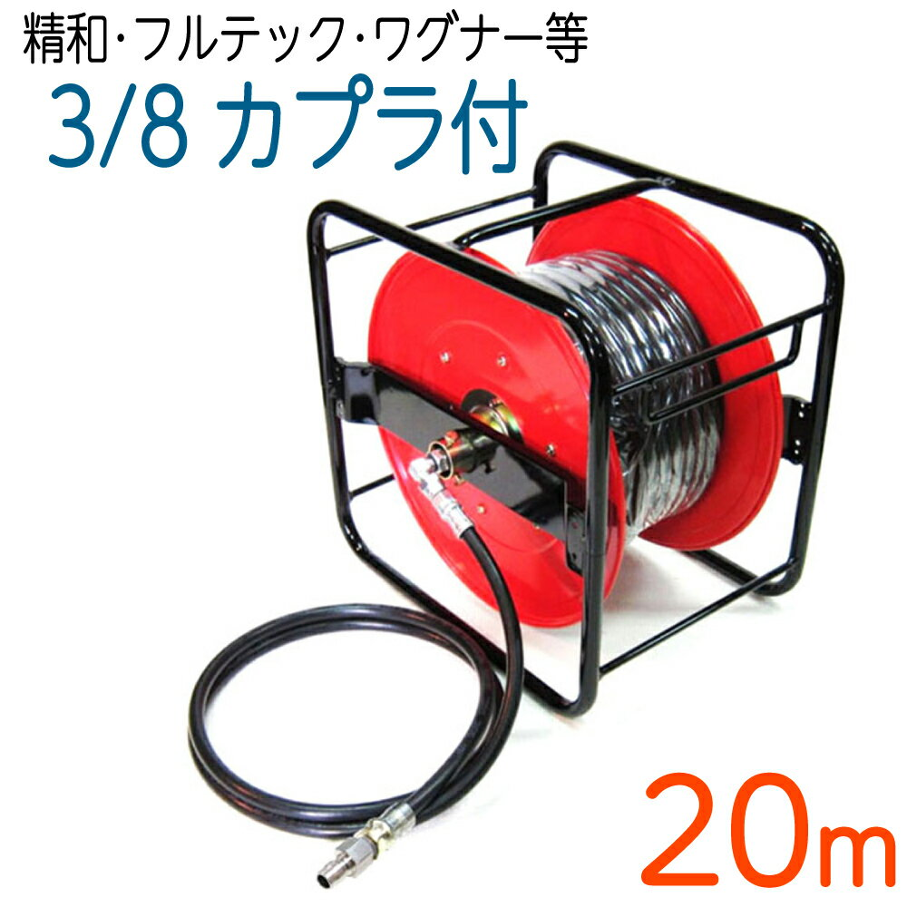 【20Mリール巻き】3/8(3分) ワンタッチカプラ付高圧洗浄機ホース
