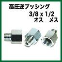 オスメスニップル【3/8(オス)×1/2(メス)】