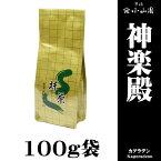 【抹茶 粉末 茶道 小山園】京都 宇治 山政小山園製抹茶 神楽殿100g袋Matcha Green Tea Powder送料無料