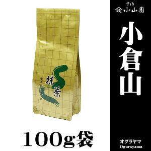 京都宇治山政小山園製抹茶小倉山100g袋