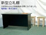 【茶道具 立礼棚】 新型立礼棚 電熱器・椅子2客付