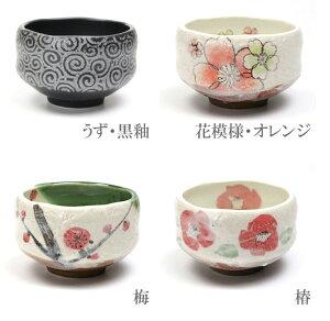 【茶道具セット】13種類の抹茶碗から選べるミニ抹茶碗4点セット