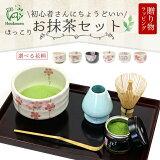 茶道具 茶道 セット 抹茶セット ギフト 対応 ほっこりお抹茶セット さくら