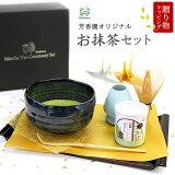 [with 2月号掲載]茶道具 抹茶 セット 芳香園 喫茶去