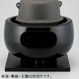 茶道具 風炉 眉風炉 黒 尺丸 宗伴作