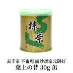 【抹茶 小山園】京都 宇治 山政小山園製抹茶 御家元御好抹茶 表千家 不審庵 而妙斎家元御好 葉上の昔(はがみのむかし) 30g缶Matcha Green Tea Powder