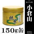 小倉山150g缶