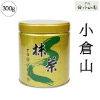 【抹茶 小山園】小倉山300g缶京都宇治山政小山園Matcha Green Tea Powder