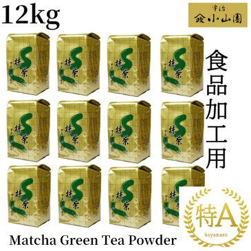 抹茶 小山園 京都 宇治 山政小山園 食品加工用抹茶 特A 1kg袋×12袋セットMatcha Green Tea Powder