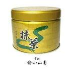 【抹茶・茶道具 小山園】京都 宇治 山政小山園 神楽殿150g缶Matcha Green Tea Powder
