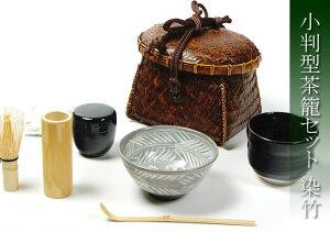 小判型茶籠セット染竹
