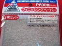 タミヤ フィニッシングペーパー P600番 (3枚セット) 紙ヤスリ タミヤ模型