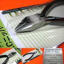 精密 I.C ニッパー (E-7)プラモデル製作から 精密基盤などの切断に! ミネシマ