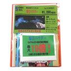 爆音パウダー 「アクション映画の再現!驚きのモデルガン発火音! 最大10倍!」 モデルガン専用 (CB-25) MAC.JAPAN マックジャパン