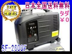 【送料無料】発電機 送料無料! アイネット発電機 SF-2600F (aiNET 発電 機 )[ 発電機 エンジン ...