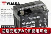 【1年保証】【ユアサ】[バッテリー] YTX4L-BS [スーパーカブ90][NS-1][スーパーカブ70][ロードフォックス][リトルカブ] 他 対応 [オートバイ 用]【バッテリー】