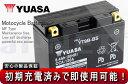 【セール特価】 【送料無料】【完全密閉】 YT9B-4 YT9B-BS バイク バッテリー FT9B-BS FT9B-4 GT9B-BS GT9B-4 DT9B...