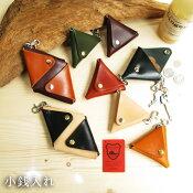 栃木レザーウォレット小銭入れ選べる2色コインケース財布日本製