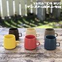 Variation Mug バリエーションマグ 全6色 マグ...