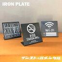 IRON PLATE アイアンプレート 全3種類 Wi-Fi...